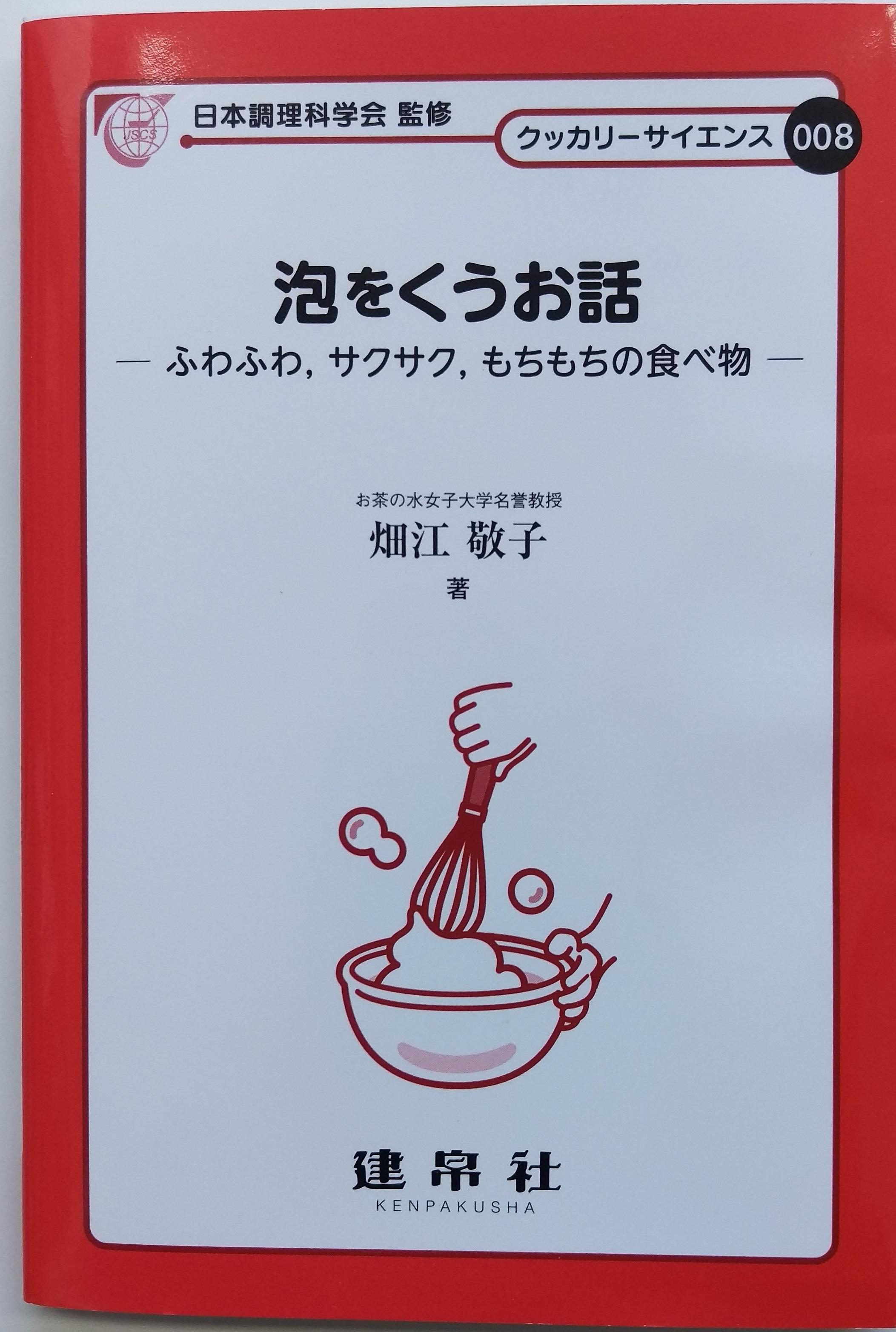 新しい視点で調理を科学する       The Japan Society of Cookery Science